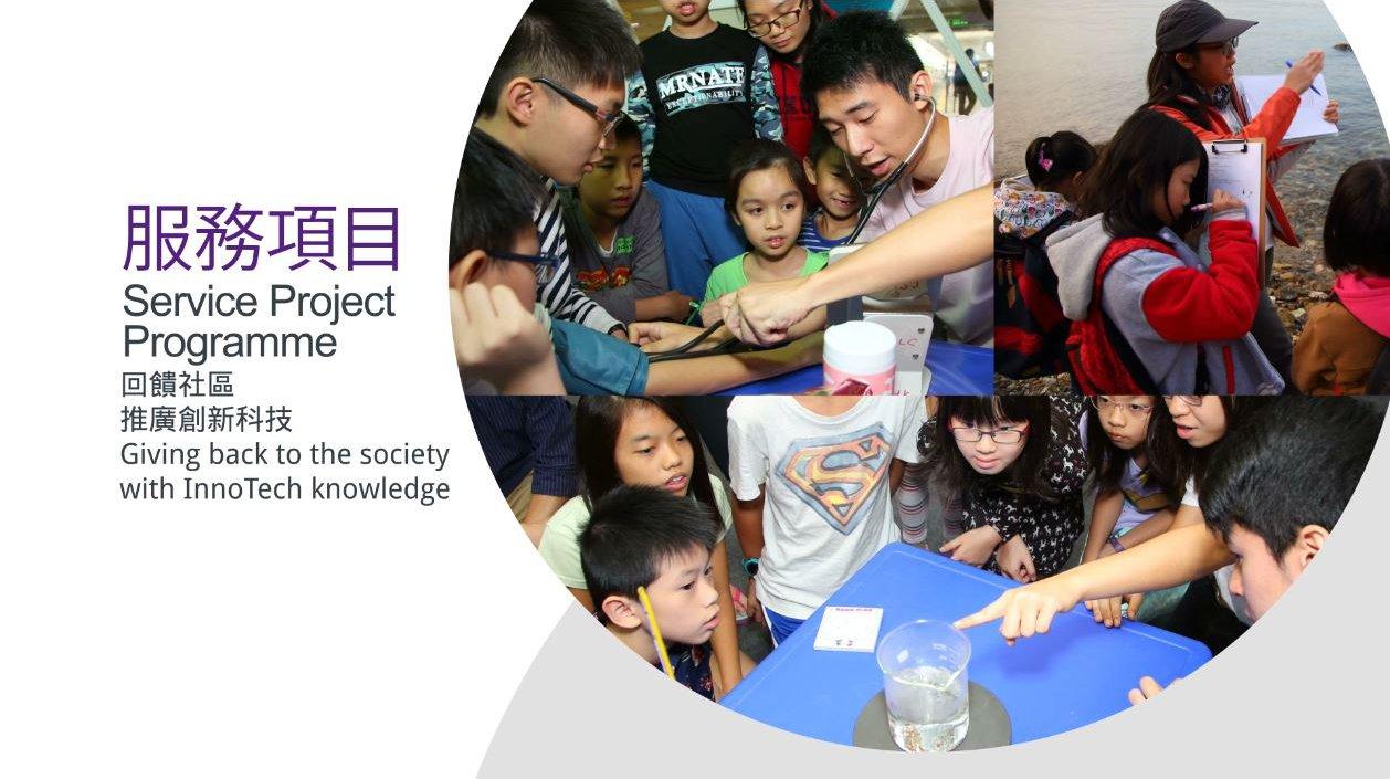 創新科技獎學金計劃 得獎學生期望以知識回饋社會