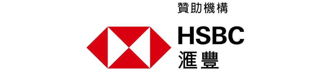 hsbc logo(website)-chi