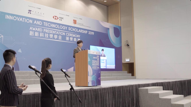 創新科技獎學金2019頒獎典禮
